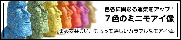 7体ミニモアイ像