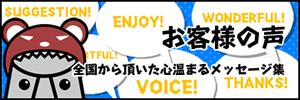 お客様の声_s
