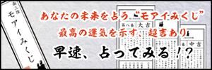 モアイみくじ_s