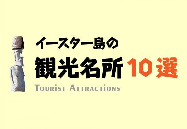 イースター島の観光名所10選