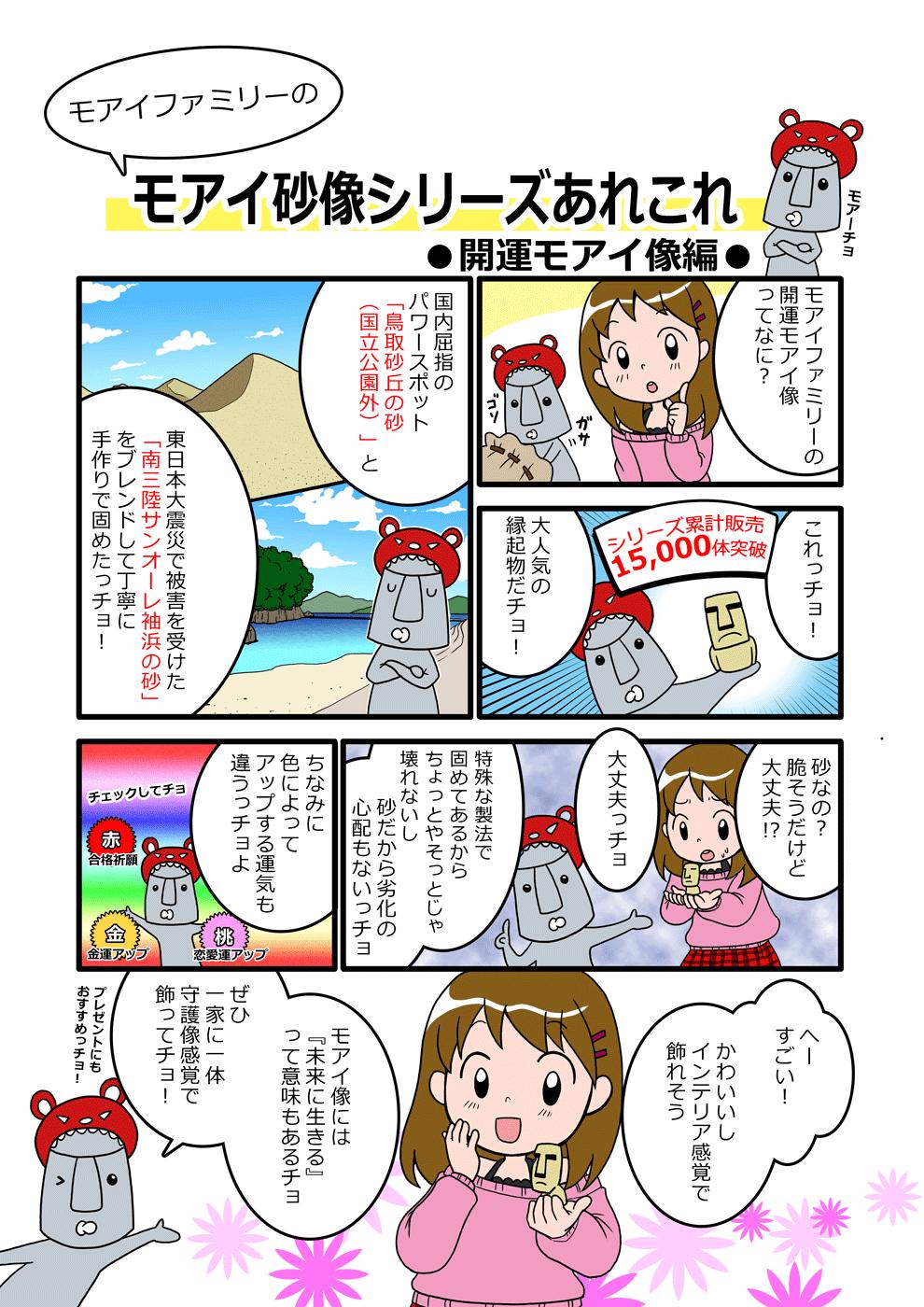 ミニモアイ 漫画